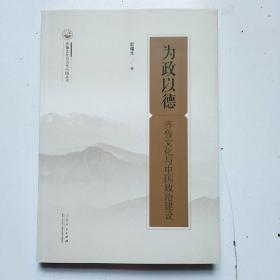 为政以德(齐鲁文化与中国政治建设)/齐鲁文化与当代中国丛书