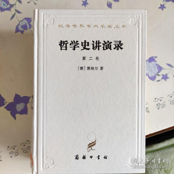 哲学史讲演录(第2卷)