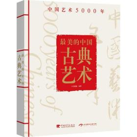 正版     的中国古典艺术:中国艺术5000年中青雄狮中国青年出版社9787515346038 书籍 新华书店旗舰店官网