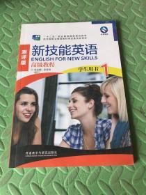 新技能英语高级教程1 学生用书