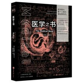 医学之书  [The Medical book]