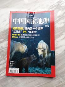 中国国家地理2008.9(总第575期)