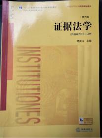 证据法学(第六版)