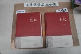 中国传统文化经典荟萃:史记