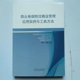 商业卷烟物流精益管理应用实例与工具方法