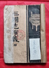 三国志演义 四 包邮挂刷