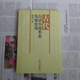 古代白话小说形态发展史论