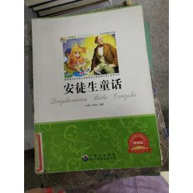 正版安徒生童话《青少年必读丛书》编委  编著