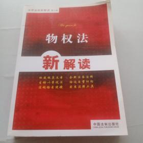 法律法规新解读丛书(第2版)12:物权法新解读