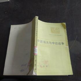 中国海关与中日战争