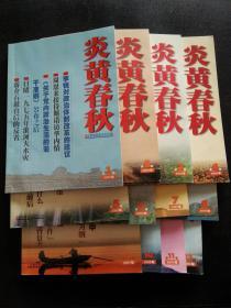 炎黄春秋 2003【全年12期合售】