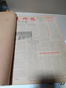 《文物报》合订本,内含创刊号