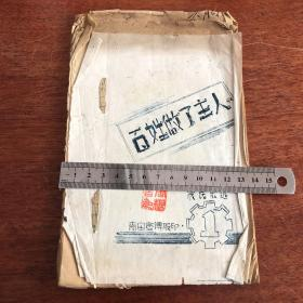 青田宣传股《百姓做了主人农民歌选1》地下党红色文物