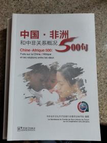 中国 非洲和中非关系概况 500句