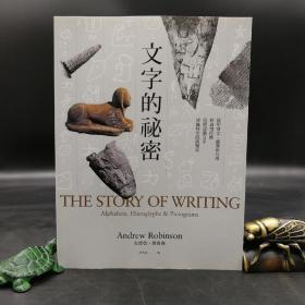 台湾联经版  安德鲁·罗宾森《文字的祕密》