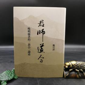 台湾联经版  魏月萍《君师道合:晚明儒者的三教合一论述》(精装)