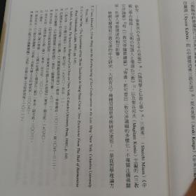 台湾联经版  魏月萍《君師道合:晚明儒者的三教合一論述》(精装)