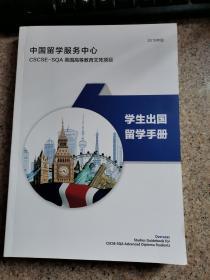 中国留学服务中心 CSCSE-SQA英国高等教育文凭项目 学生出国留学手册 2019年版