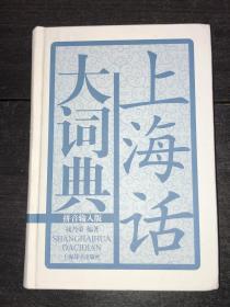 《上海话大词典》(精装,附带光盘,近全新品)