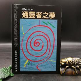 台湾联经版  康德著;李明辉译《通灵者之梦(二版)》(锁线胶订)
