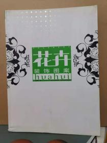 实用装饰图案书系:花卉装饰图案