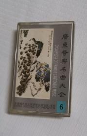 磁带:广东音乐名曲大全 6