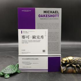 台湾联经版  曾国祥《麥可·歐克秀》(锁线胶订)