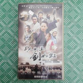 电视剧连续剧 美人如玉剑如虹 30VCD