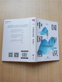 中国国学常识【精装】