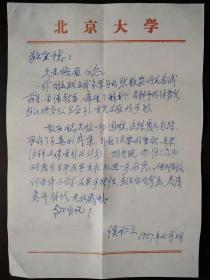 侯仁之范敬宜书法字画信札