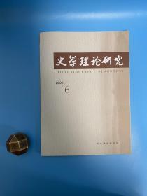 史学理论研究2020.6