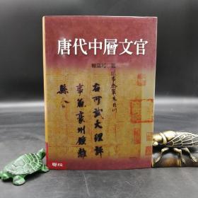 台湾联经版 赖瑞和《唐代中层文官》(精装)