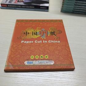 中国剪纸十二生肖
