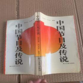 中国节日及传说