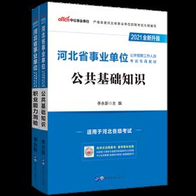 中公2021河北省事业单位考试专用教材公共基础知识职业能力测验2