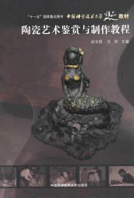 正版二手 陶瓷艺术鉴赏与制作教程 汤书昆 王祥 中国科学技术大学出版社 9787312022883