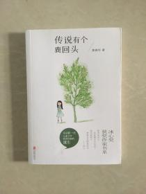 冰心奖获奖作家书系:传说有个鹿回头