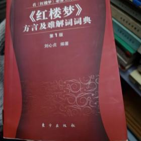 《红楼梦》方言及难解词词典