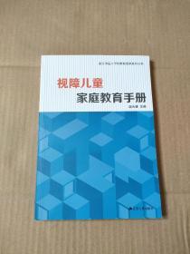 视障儿童家庭教育手册