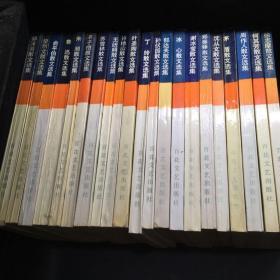 百花散文书系·现代散文丛书   21本合售
