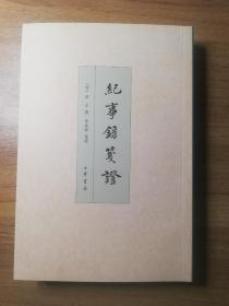 纪事录笺证(签名铃印版)