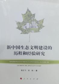 新中国生态文明建设的历程和经验研究