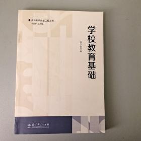卓越教师奠基工程丛书:学校教育基础