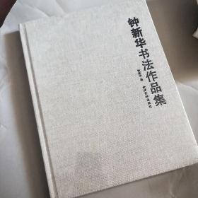 钟新华书法作品集