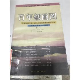 正版正版现货!百年烟雨图:中国当代作家诗人及知名学者回首自己