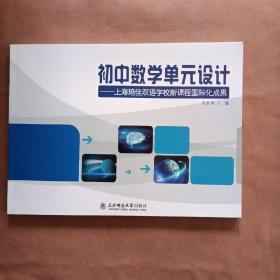 初中数学单元设计——上海培佳双语学校新课程国际化成果