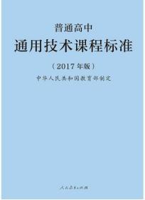 普通高中通用技术课程标准(2017年版)