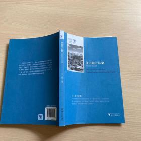 自由港之法制:国家经验与舟山实践(近全新)