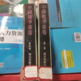 中国战争画卷连环画 第三,四卷