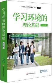 【正版】学习环境的理论基础(第二版)